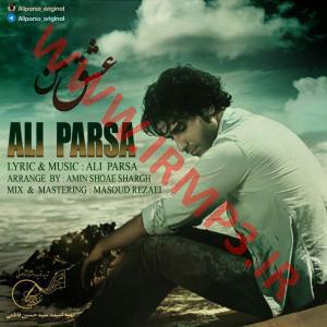 پخش و دانلود آهنگ عشق من از علی پارسا