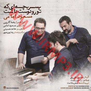 دانلود و پخش آهنگ پسر بچه ای که تو رو دوست داشت از مسعود امامی