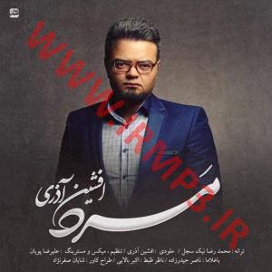 پخش و دانلود آهنگ مرد از افشین آذری
