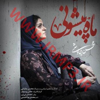 پخش و دانلود آهنگ ماه پیشونی از محسن چاوشی