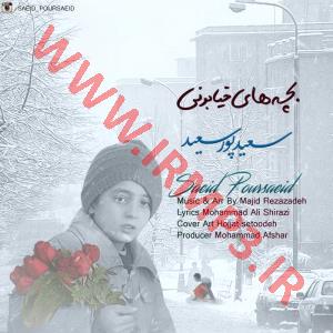 پخش و دانلود آهنگ بچه های خیابونی از سعید پورسعید