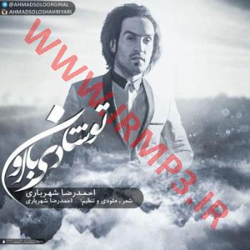 دانلود و پخش آهنگ تو شادی با اون از احمد سولو