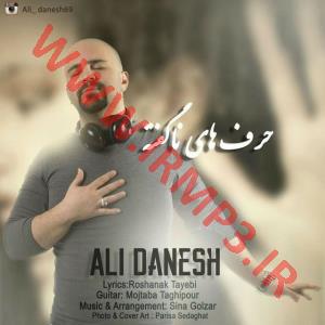 پخش و دانلود آهنگ حرف های ناگفته از علی دانش