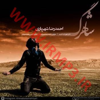 دانلود و پخش آهنگ شاهرگ از احمد سولو