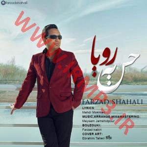 پخش و دانلود آهنگ حس یه رویا از فرزاد شاه علی