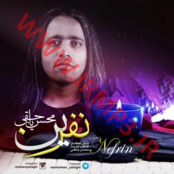 پخش و دانلود آهنگ نفرین از محسن یاحقی