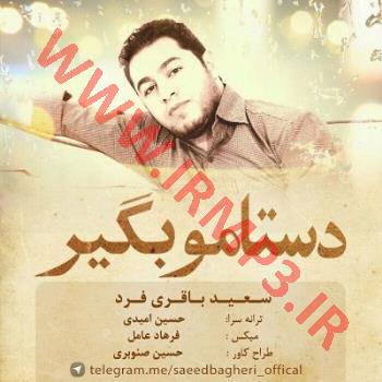 پخش و دانلود آهنگ دستامو بگیر از سعید باقری