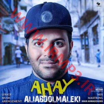 پخش و دانلود آهنگ آهای از علی عبدالمالکی