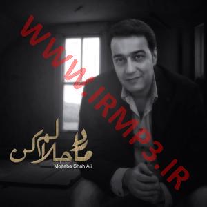 پخش و دانلود آهنگ مادر حلالم کن از مجتبی شاه علی