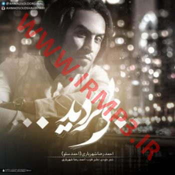 دانلود و پخش آهنگ بی تردید از احمد سولو