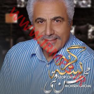 پخش و دانلود آهنگ بسه گریه از محسن قمی