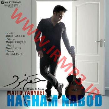 پخش و دانلود آهنگ حقم نبود از مجید یحیایی