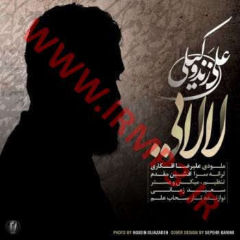 پخش و دانلود آهنگ لالایی از علی زند وکیلی