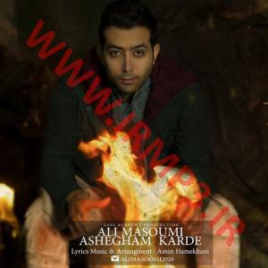 پخش و دانلود آهنگ عاشقم کرده از علی معصومی