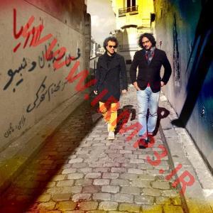 پخش و دانلود آهنگ نوروزیا با حضور حبیبو از محسن شریفیان