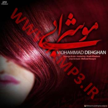 پخش و دانلود آهنگ مو شرابی از محمد دهقان