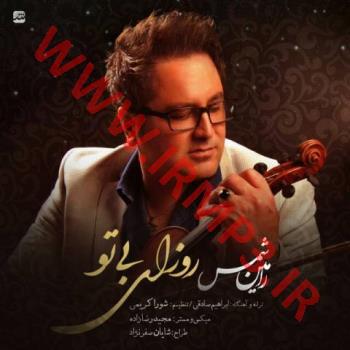 پخش و دانلود آهنگ روزای بی تو از رامین شمس