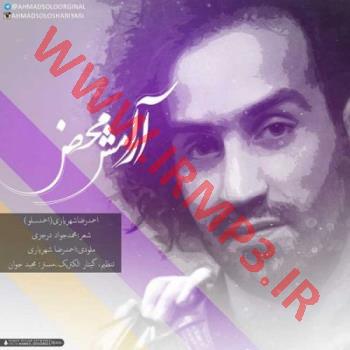 پخش و دانلود آهنگ آرامش محض از احمدرضا شهریاری