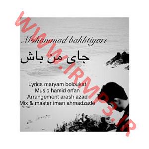 پخش و دانلود آهنگ جای من باش از محمد بختیاری