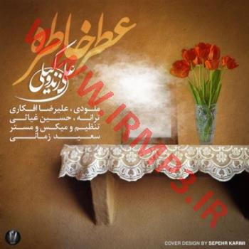 پخش و دانلود آهنگ عطر خاطره از علی زند وکیلی