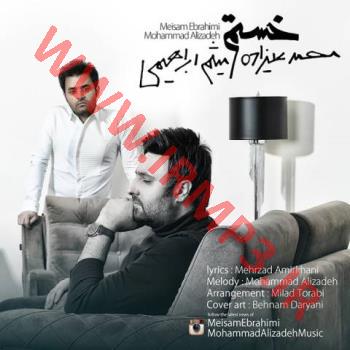 دانلود و پخش آهنگ خستم با حضور میثم ابراهیمی از محمد علیزاده