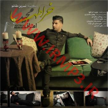 پخش و دانلود آهنگ اعتراف از مجید خراطها