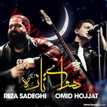 پخش و دانلود آهنگ هوای تازه از رضا صادقی