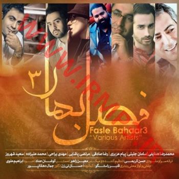 پخش و دانلود آهنگ فصل بهار 3 از رضا صادقی