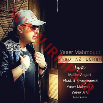 پخش و دانلود آهنگ نگو از عشق از یاسر محمودی