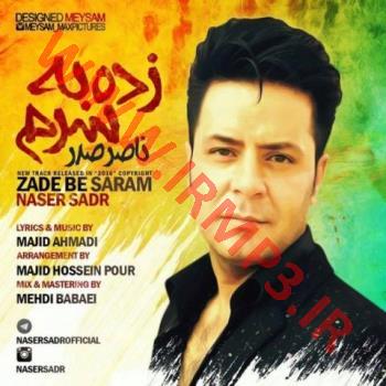 پخش و دانلود آهنگ زده به سرم از ناصر صدر