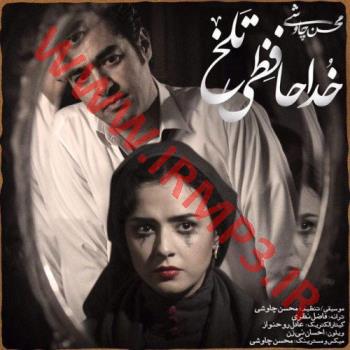آهنگ خداحافظی تلخ از محسن چاوشی