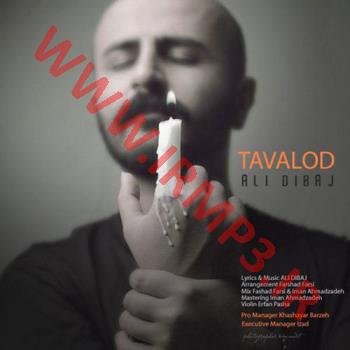 پخش و دانلود آهنگ تولد از علی دیباج