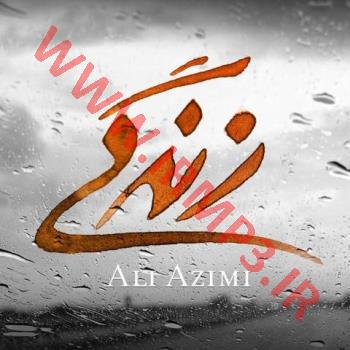 دانلود و پخش آهنگ زندگی از علی عظیمی