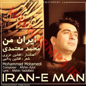 پخش و دانلود آهنگ ایران من از محمد معتمدی