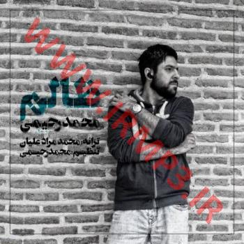 پخش و دانلود آهنگ ظالم از محمد رحیمی