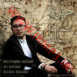 دانلود و پخش آهنگ دیره از محمد خلیلی