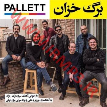 پخش و دانلود آهنگ برگ خزان از گروه پالت