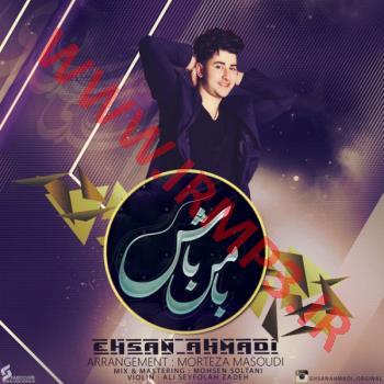 پخش و دانلود آهنگ با من باش از احسان احمدی