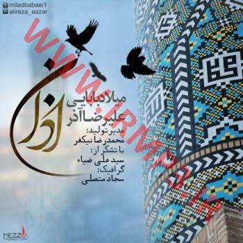 دانلود و پخش آهنگ اذان از میلاد بابایی