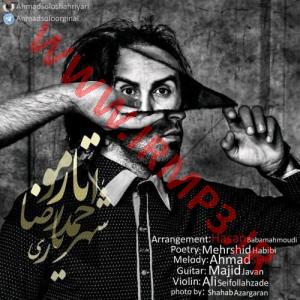 پخش و دانلود آهنگ تار مو از احمد سولو