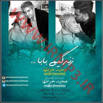 پخش و دانلود آهنگ زندگیمی بابا با حضور وحید خراطها از مجید خراطها