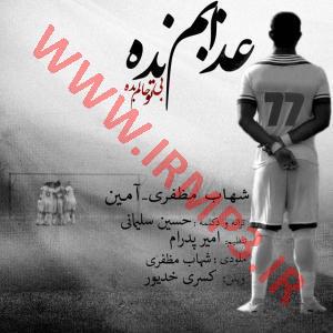 پخش و دانلود آهنگ عذابم نده با حضور آمین از شهاب مظفری