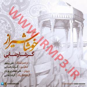 دانلود و پخش آهنگ خوشا شیراز از گرشا رضایی
