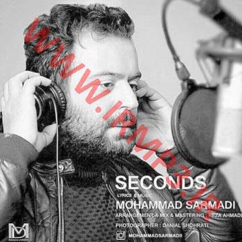 پخش و دانلود آهنگ ثانیه ها از محمد سرمدی