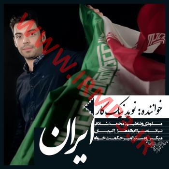 پخش و دانلود آهنگ ایران از نوید نیک کار