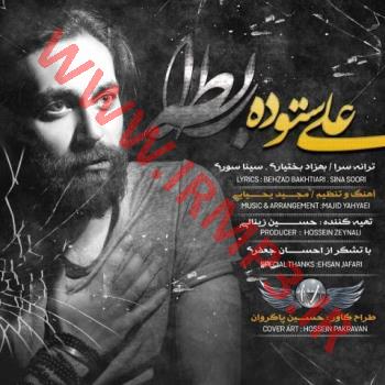 پخش و دانلود آهنگ رابطه از علی ستوده