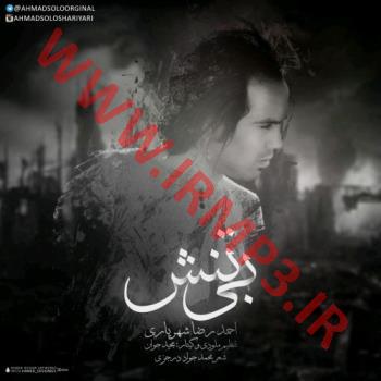 دانلود و پخش آهنگ بی تنش از احمد سولو