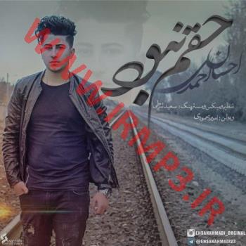 پخش و دانلود آهنگ حقم نبود از احسان احمدی