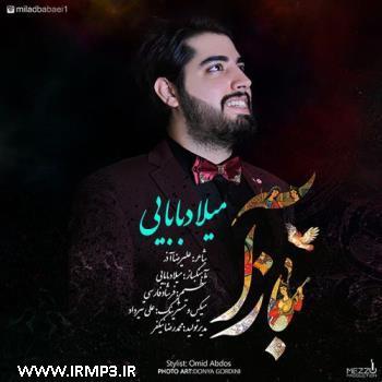 دانلود و پخش آهنگ بازآ از میلاد بابایی