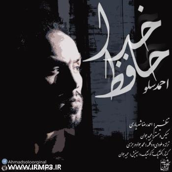 دانلود و پخش آهنگ خداحافظ از احمد سولو